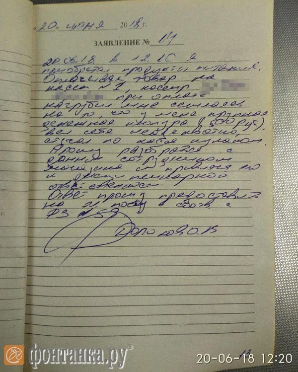 Фото №2 - «Вы редкостный %@#&»: покупатель написал жалобу на персонал магазина и получил бранную отповедь