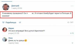 Белорус на спор с друзьями из России написал пост о подготовке теракта. Теперь его судят