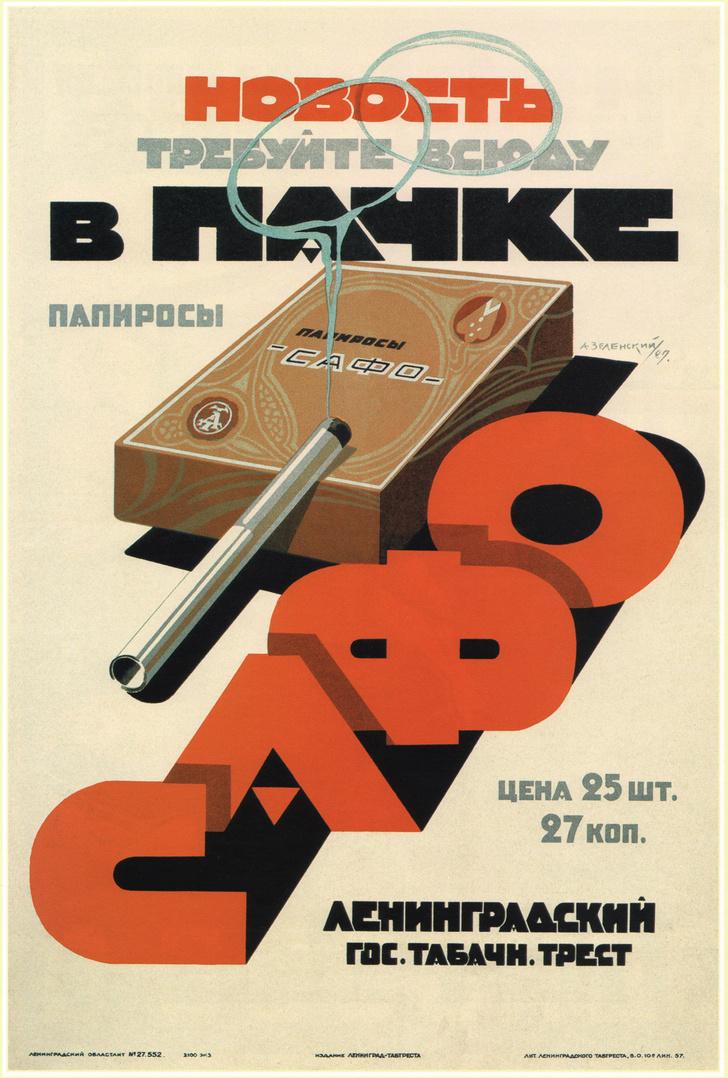 Фото №5 - 17 советских рекламных плакатов 1920-х годов