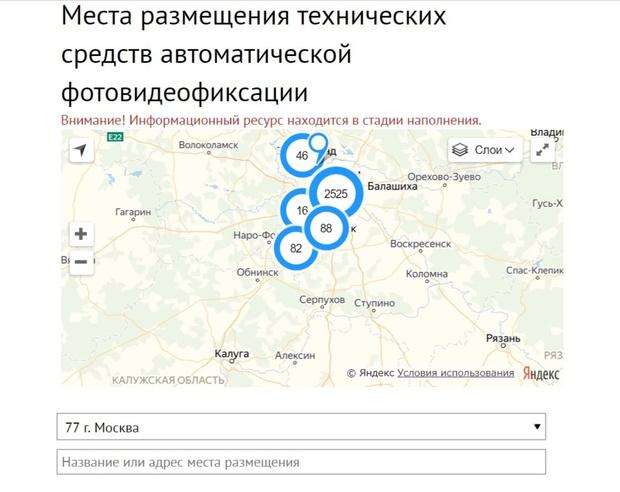 Фото №2 - Пляши: ГИБДД раскрыла карту дорожных камер по всей России