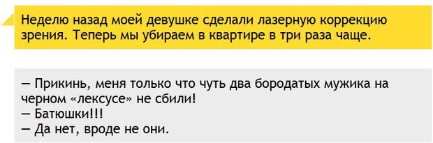 Фото №7 - Лучшие анекдоты месяца, шутки о совете Медведева учителям, пародия на «Отряд самоубийц» и другие самые смешные статьи недели