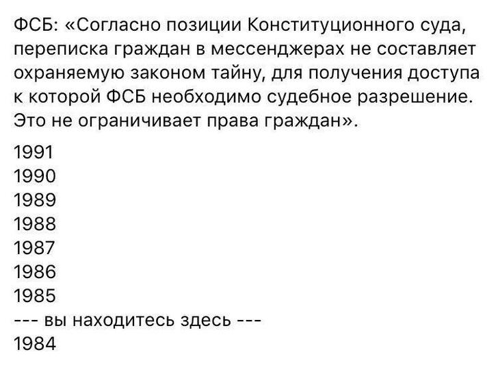 Фото №3 - Лучшие шутки об отказе Telegram предоставить ФСБ ключи шифрования