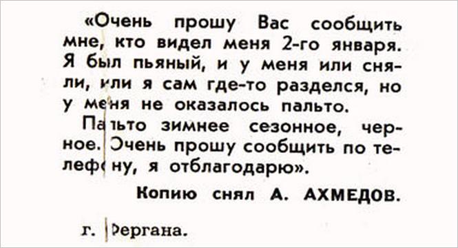 Фото №23 - Идиотизмы из прошлого: 1969 год (выпуск №2)