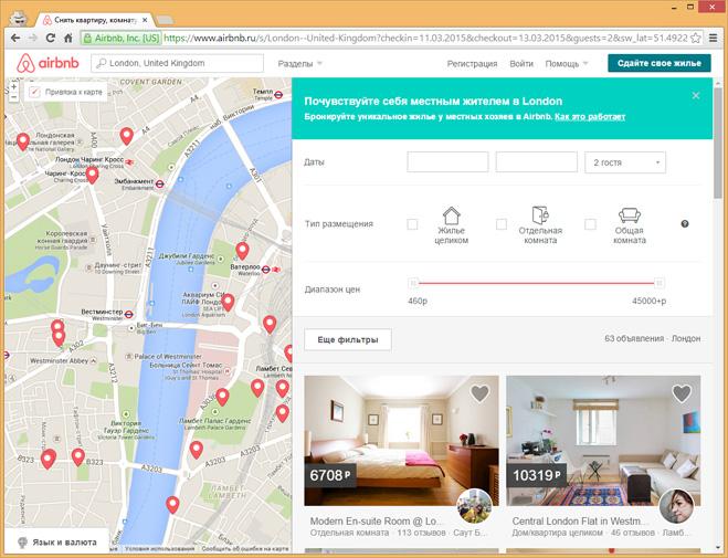 Поиск жилья на Airbnb
