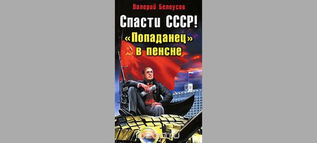 Фото №6 - «Волкодлаки Сталина» и другие безумные книги в жанре русской военно-исторической фантастики