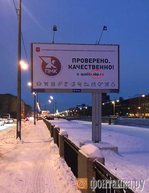 Фото №2 - Центр контроля качества в Санкт-Петербурге потратил почти 3 миллиона на плакаты с опечаткой