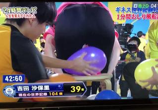 Японская чемпионка по вольной борьбе установила рекорд в лопанье шариков попой (видео)