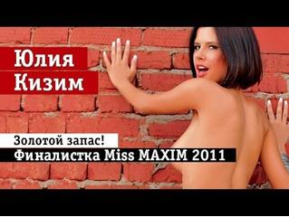 Десятка финалисток Miss MAXIM 2011. Часть седьмая (Юлия Кизим)