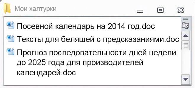 Фото №3 - Десктоп Павла Глобы