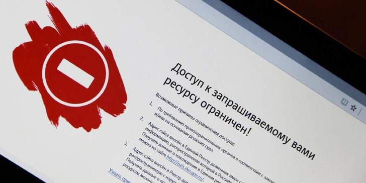 Фото №1 - Новый закон об оправдании экстремизма может привести к блокировке 19 млн сайтов в Рунете