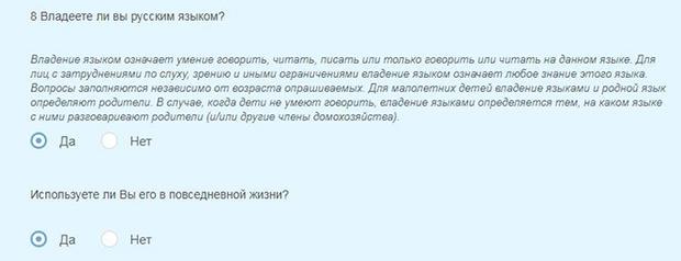 Фото №5 - В России стартовала перепись населения, вопросы анкеты ставят людей в тупик