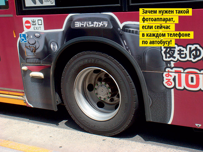 Фото №9 - Не только средство передвижения: 12 примеров остроумной рекламы на автобусах