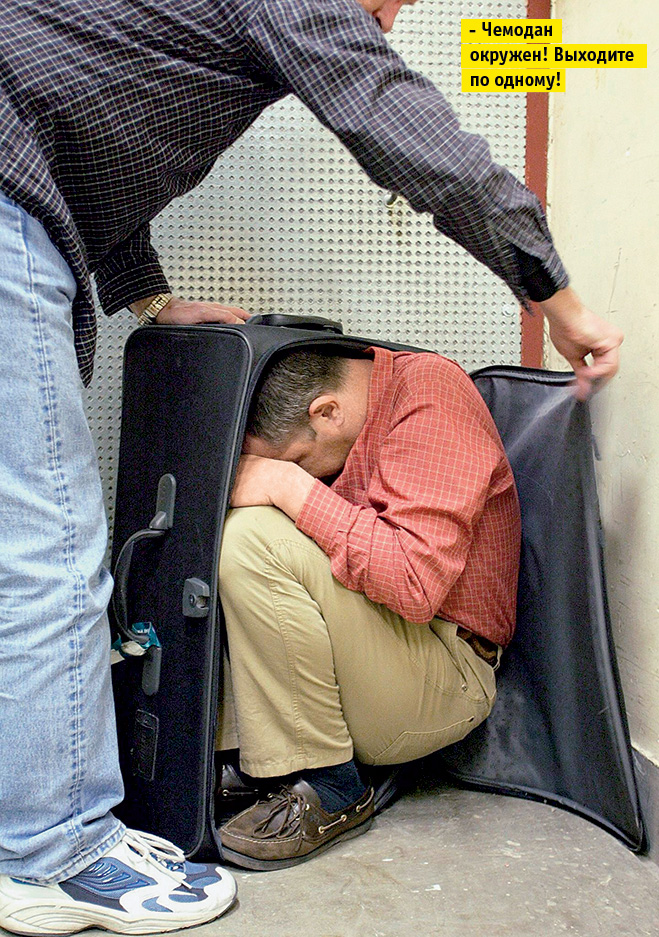 Преступник сдался в багаж
