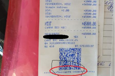 Фото №1 - Ритуальная контора на Ямале выдает клиентам чеки с надписью «Приходите снова» (образец прилагаем)