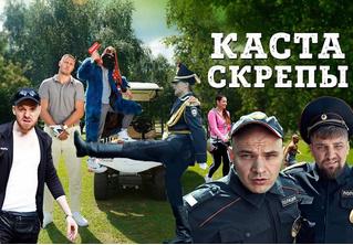 «Скрепы»: новый клип «Касты» о беспощадной русской действительности