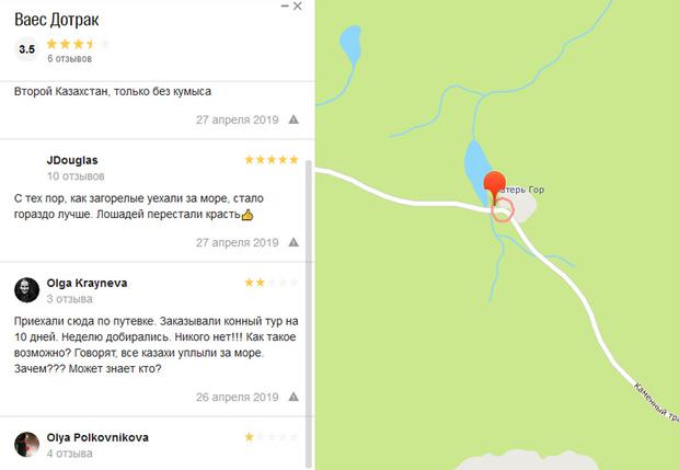 Фото №26 - У «2ГИС» появилась карта Вестероса, и на ней много смешных комментариев обычных пользователей