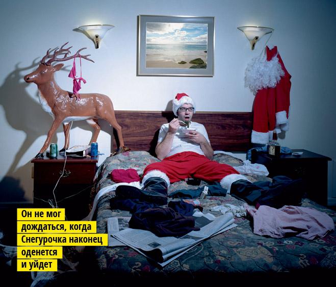 Фото №2 - 4 самые частые ошибки, совершаемые 1 января
