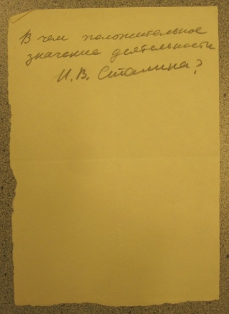Фото №2 - «Сталин знал, что делал, или заблуждался?» — записки из зала после развенчания культа личности
