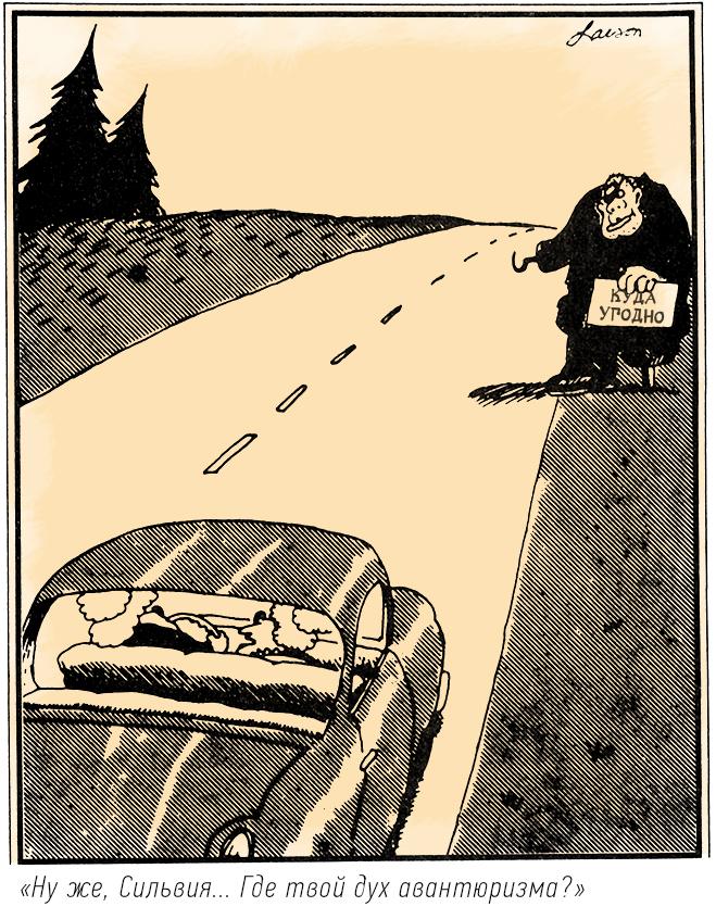 Самые смешные карикатуры Гэри Ларсона