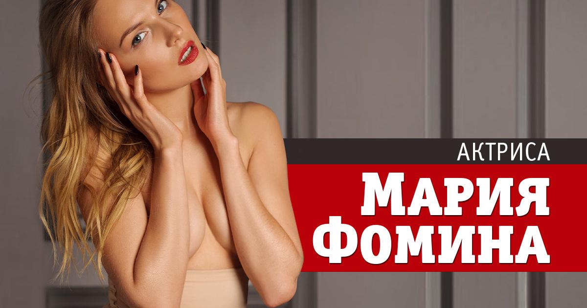 Мария Фомина Голая