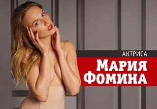 Мария Фомина: незабываемое видео с молодой и талантливой актрисой!