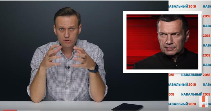 Фото №1 - Навальный снял разоблачительный фильм о журналисте Соловьеве