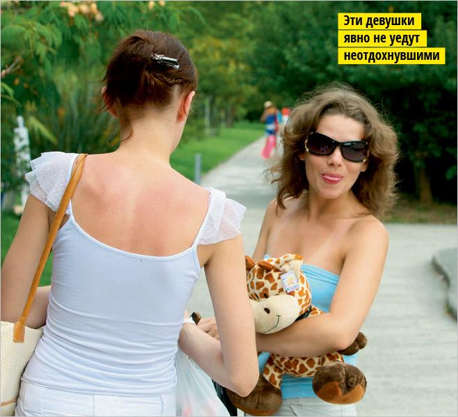 Фото №3 - Дневник курортного соблазнителя с описанием секретных приемов