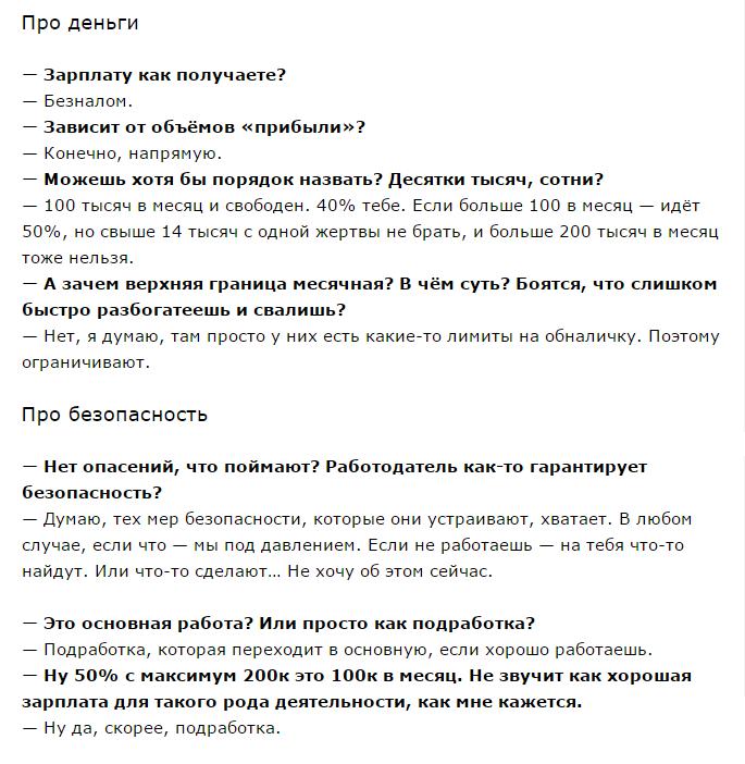 Фото №3 - Как не стать жертвой интернет-щипачей: интервью с мошенником