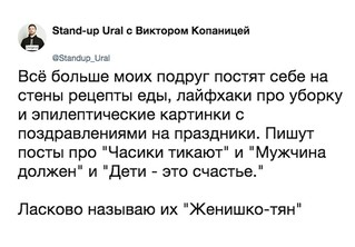 Лучшие шутки дня и Лена Зосимова!