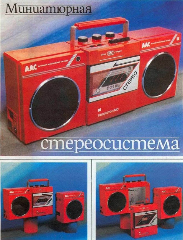 Фото №16 - Советская реклама гаджетов