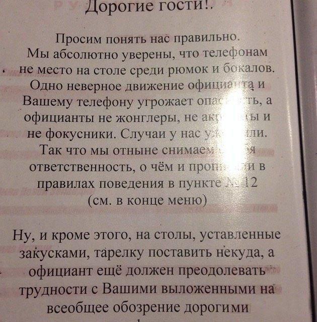 Фото №4 - «Потрудитесь одеться празднично!», или Самый негостеприимный ресторан в России