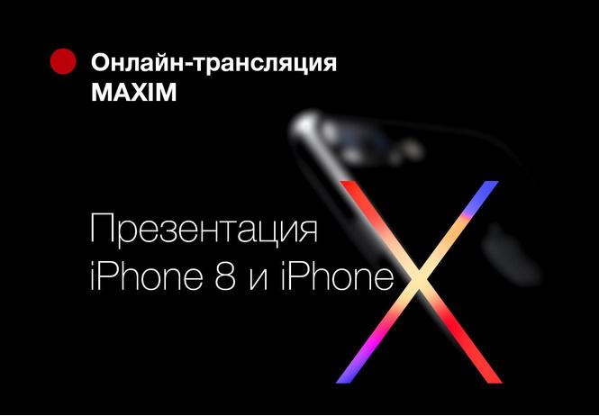 Итоги презентации Apple iPhone X, iPhone 8, iPhone 8 Plus, Apple Watch. AirPower, Apple TV 4K: дата выхода, фото, цены, характеристики