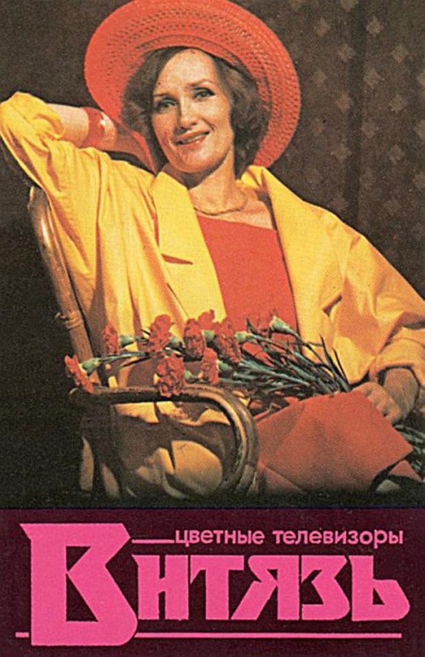 Фото №39 - Советская реклама гаджетов