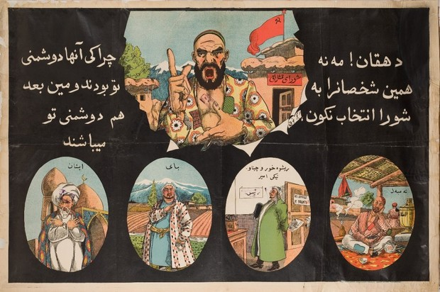 Фото №1 - Советские агитплакаты для мусульман
