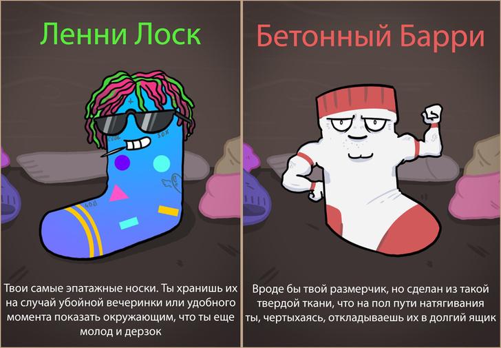 Фото №1 - Остроумная классификация носков от московского рисовальщика