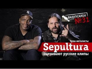 Русские клипы глазами Sepultura (Видеосалон №31 - озвучил «Кураж-Бамбей»)