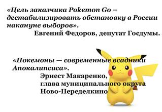 12 самых идиотских цитат российских политиков об игре Pokémon GO