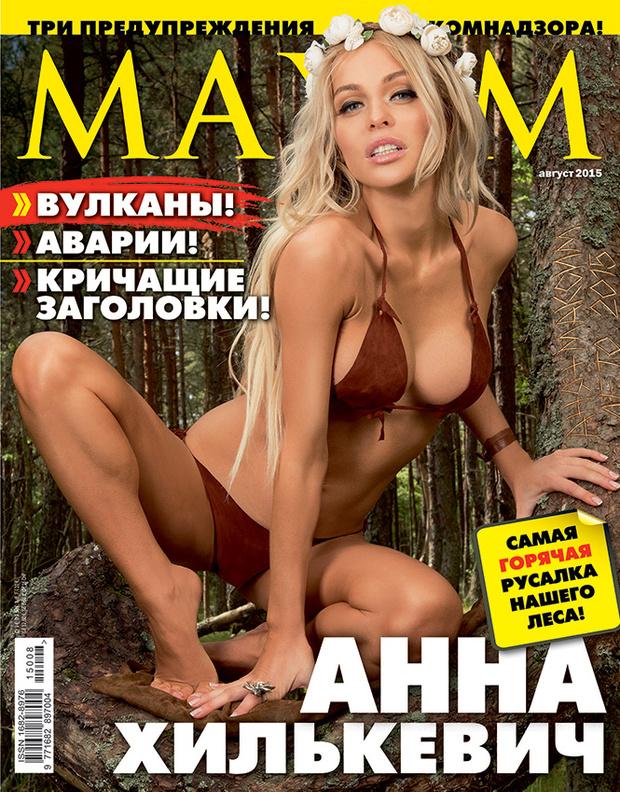 MAXIM Август 2015