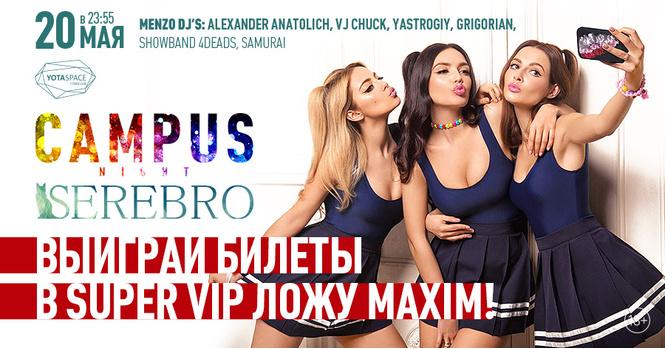 Выиграй билеты в SUPER VIP ложу #MAXIM на CAMPUS Night с группой SEREBRO #campusmoscow