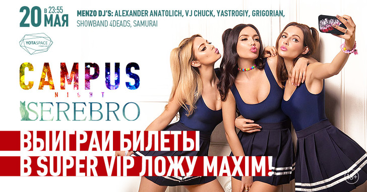 Фото №1 - Выиграй билеты в SUPER VIP ложу #MAXIM на CAMPUS Night с группой SEREBRO #campusmoscow
