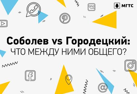 2 героя, 1 Интернет, 0 рублей!