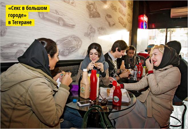 Из Ирана с иронией: люди, ислам, диковинные способы пить и заниматься сексом