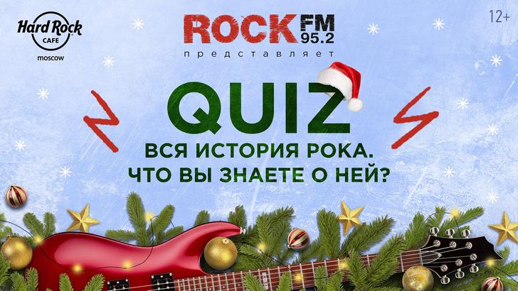 Фото №1 - Новогодний QUIZ от ROCK FM