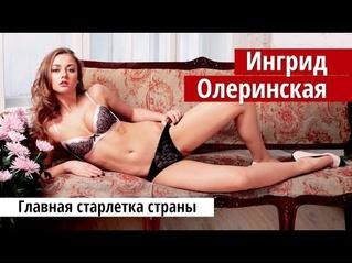 Ингрид Олеринская — главная старлетка страны