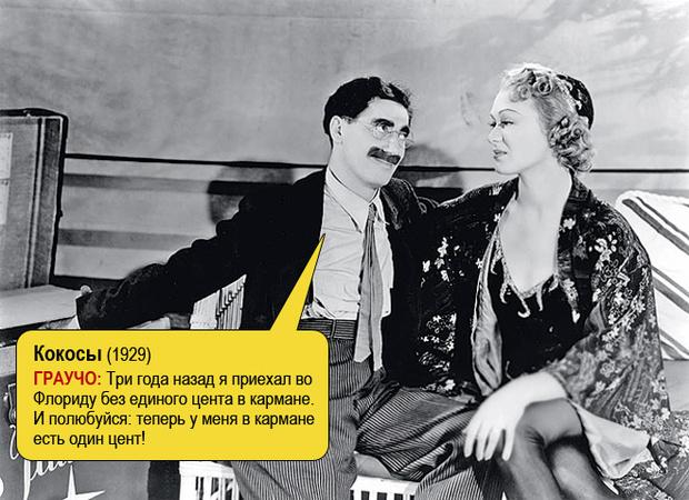 Фото №3 - Марксы атакуют! История величайших гениев комедии