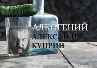Алкогений: Александр Куприн