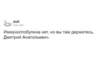«Дмитрия Анатольевича не уберегли»: избранные шутки о гриппе Медведева