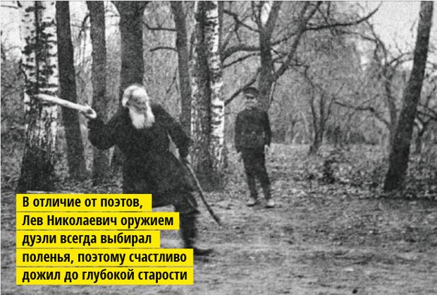В отличие от поэтов, Лев Николаевич оружием дуэли всегда выбирал поленья, поэтому счастливо дожил до глубокой старости.