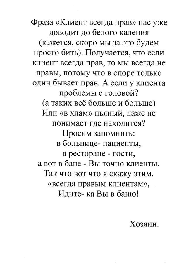 Фото №13 - «Потрудитесь одеться празднично!», или Самый негостеприимный ресторан в России