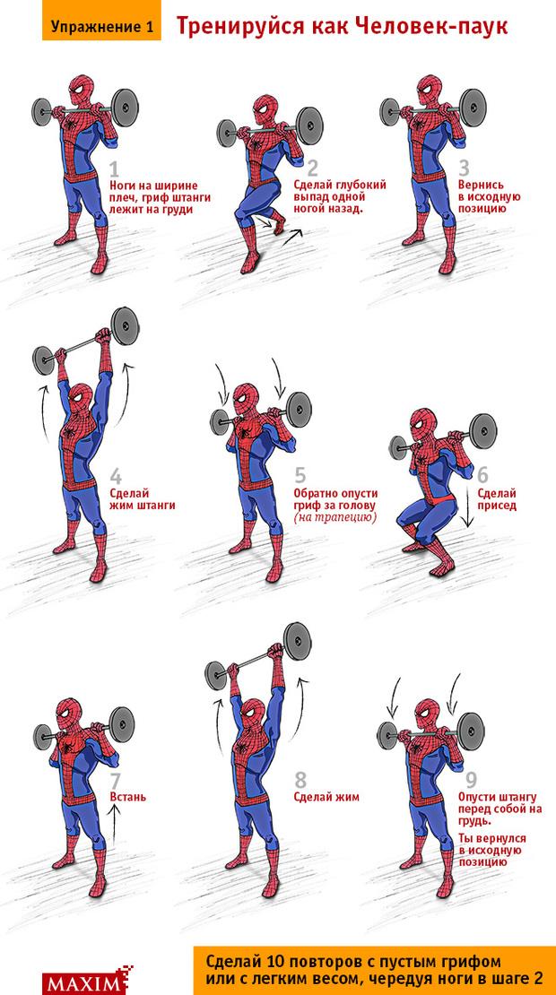 Тренируйся как Человек-паук